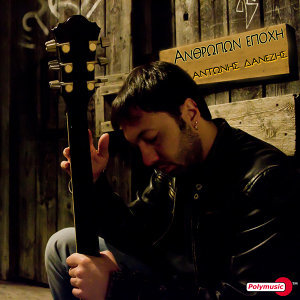 Antonis Danezis 歌手頭像