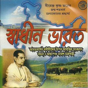 Birendra Krishna Bhadra 歌手頭像
