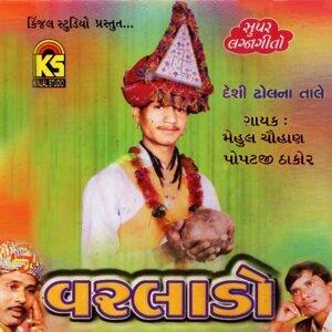 Mehul Chauhan, Popatji Thakor 歌手頭像