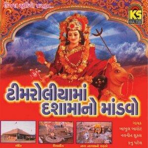 Babul Barot, Navneet, Kanu Patel 歌手頭像