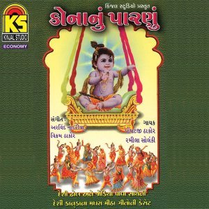 Popatji Thakor, Ramila Solanki 歌手頭像