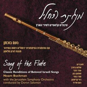 נעם בוכמן, התזמורת הסימפונית ירושלים, דורון סלומון 歌手頭像