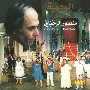 Mansour El Rahbani 歌手頭像