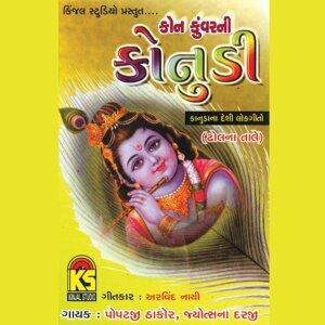 Popatji Thakor, Jyotsna Darji 歌手頭像