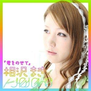相沢まき from j-Pad Girls 歌手頭像