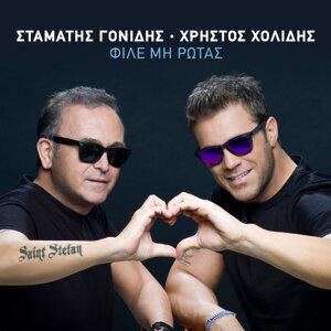 Christos Cholidis,Stamatis Gonidis 歌手頭像