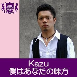 Kazu 歌手頭像