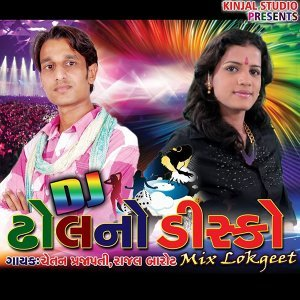 Chetan Prajapati, Rajal Barot 歌手頭像