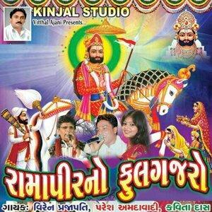 Kavita Das, Paresh Amdavadi, Viren Prajapati 歌手頭像