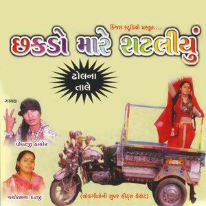 Popatji Thakor, Jyotshna 歌手頭像