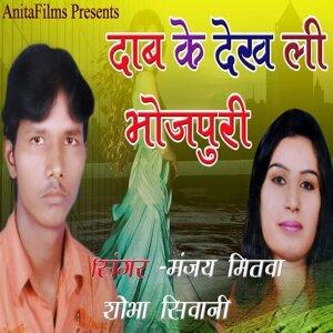 Manjay Mitawa, Shobha Sivani 歌手頭像