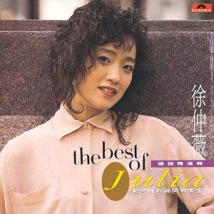 徐仲薇 (Julia Hsu) 歌手頭像