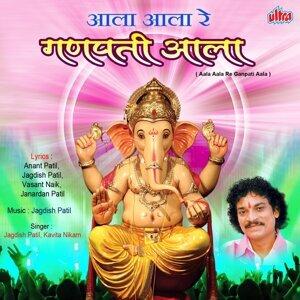 Jagdish Patil, Kavita Nikam 歌手頭像
