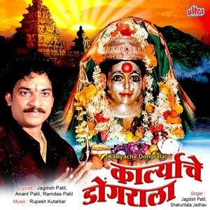 Jagdish Patil, Shakuntala Jadhav 歌手頭像