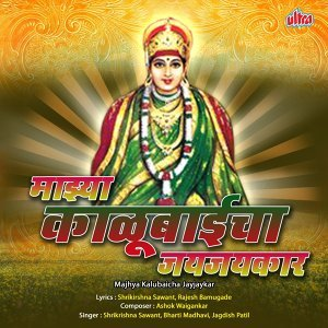 Shrikirshna Sawant, Bharti Madhavi, Jagdish Patil 歌手頭像