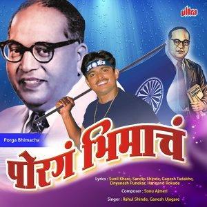 Rahul Shinde, Ganesh Ujagare, Rohit Shinde 歌手頭像