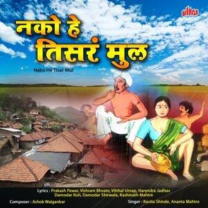Kavita Shinde, Vitthal Umap, Anant Mahtre 歌手頭像