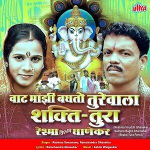 Reshma Sonawane, Ramchandra Ghanekar 歌手頭像