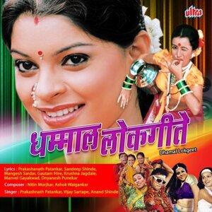 Prakashnath Patankar, Vijay Sartape, Anand Shinde 歌手頭像