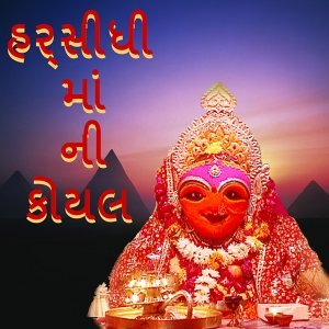 Arvind Gohel, Surekha Nayak 歌手頭像