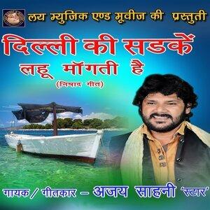 Ajay Sahani 歌手頭像