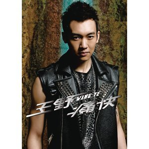 Ye Wang 歌手頭像