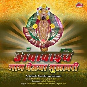 Shrikrishna Savant, Bharti Madhavi, Jagdish Patil 歌手頭像