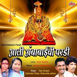 Vijay Sartape, Sakhrabai Tekale, Shakuntala Jadhav 歌手頭像