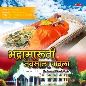 Vijay Sartape, Ganesh Bhagat, Shakuntala Jadhav 歌手頭像