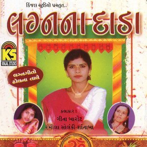 Gita Barot, Ramila Solanki 歌手頭像