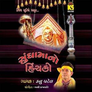 Kunal Patel 歌手頭像