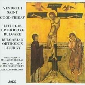 Mixed Bulgarian Choir with Miroslav Popsavov 歌手頭像