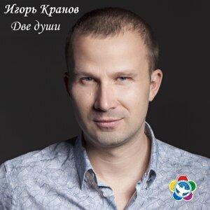 Игорь Кранов 歌手頭像