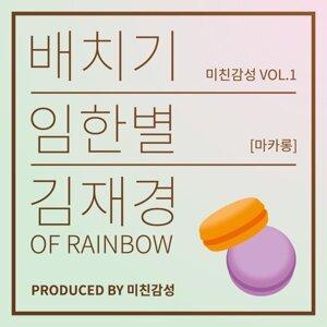 Crazy Melody feat. BAECHIGI, One Star & Kim JaeKyung 歌手頭像