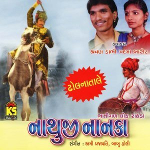 Sharvan Dabhi, Padmaa 歌手頭像