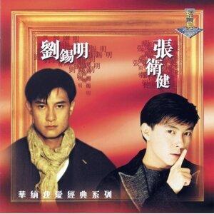 張偉健+劉鍚明 (Dicky Cheung+Lau Sik Ming) 歌手頭像