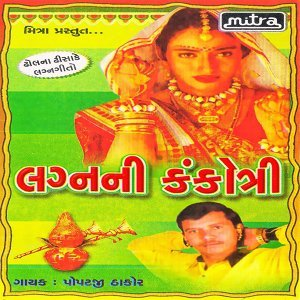Popatji Thakor 歌手頭像