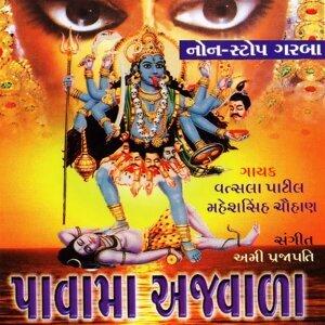 Maheshsingh Chauhan, Vatshala Patil 歌手頭像