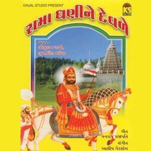 Bhupatsingh Vaghela, Bhikhudan Ghadhavi 歌手頭像