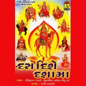 Bhikudan Ghadhavi, Bhupatsingh Vaghela, Nilu Dave 歌手頭像