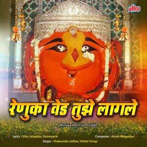 Shakuntala Jadhav, Vitthal Umap 歌手頭像