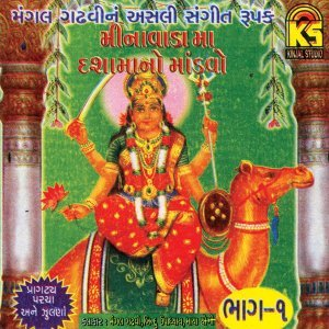 Mangal Ghadhvi, Bindu, Maya 歌手頭像