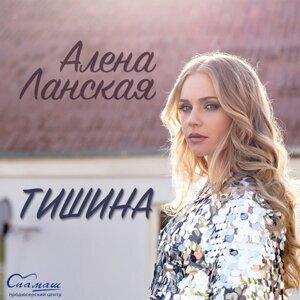 Алена Ланская