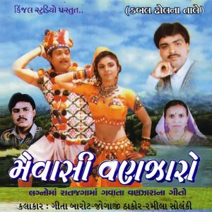 Jogaji Thakor, Gita Barot, Ramila Solanki 歌手頭像