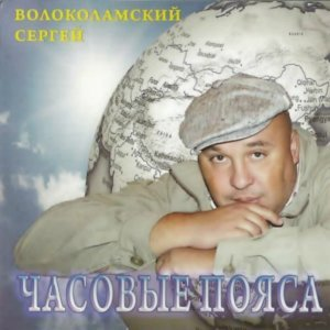 Сергей Волоколамский 歌手頭像