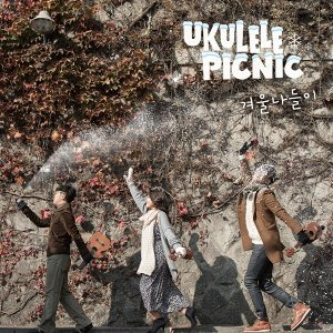 Ukulele Picnic (우쿨렐레 피크닉)
