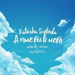 Katusha Svoboda 歌手頭像