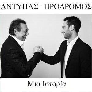 Antypas, Prodromos 歌手頭像