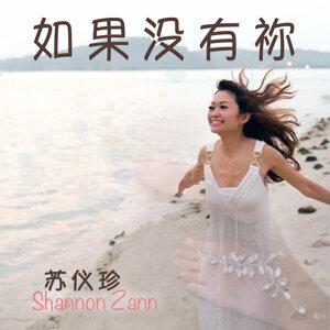 蘇儀珍 (Shannon Zann) 歌手頭像