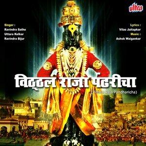 Ravindra Sathe, Uttara Kelkar, Ravindra Bijur 歌手頭像